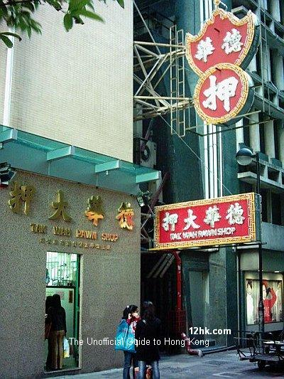 http://www.12hk.com/area/Central/PawnShop_PHOT0077.jpg